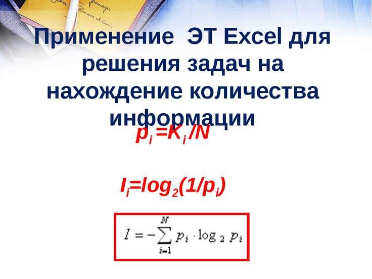 Применение ЭТ Excel для решения задач на нахождение количества информации рi ...