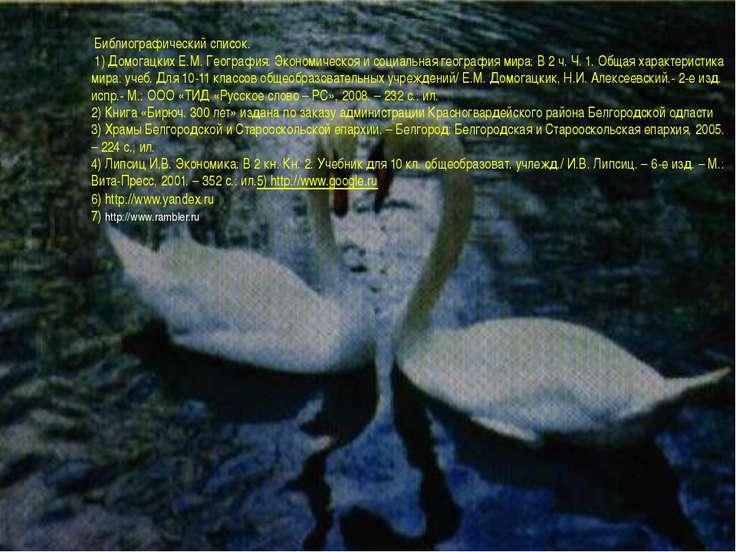 Библиографический список. 1) Домогацких Е.М. География: Экономическоя и социа...