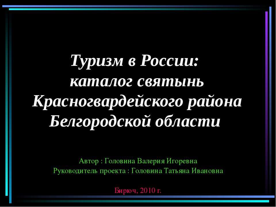 Туризм в России: каталог святынь Красногвардейского района Белгородской облас...