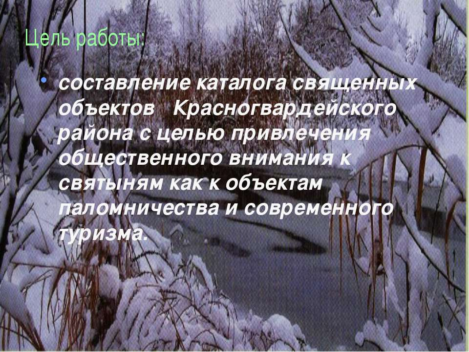 Цель работы: составление каталога священных объектов Красногвардейского район...
