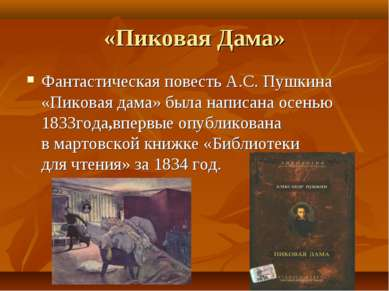 «Пиковая Дама» Фантастическая повесть А.С. Пушкина «Пиковая дама» была написа...