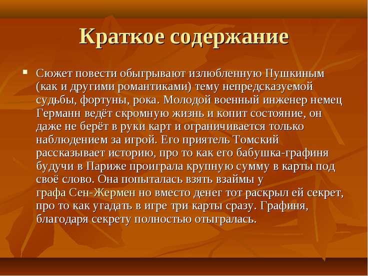 Краткое содержание Сюжет повести обыгрывают излюбленную Пушкиным (как и други...