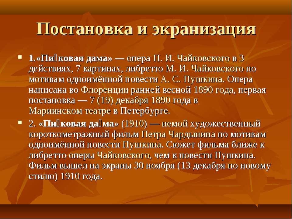 Постановка и экранизация 1.«Пи ковая дама»— опера П.И.Чайковского в 3 дейс...