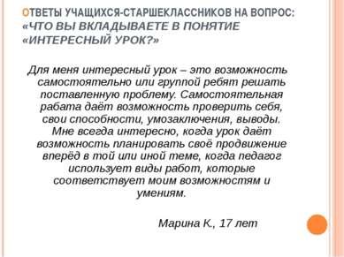 ОТВЕТЫ УЧАЩИХСЯ-СТАРШЕКЛАССНИКОВ НА ВОПРОС: «ЧТО ВЫ ВКЛАДЫВАЕТЕ В ПОНЯТИЕ «ИН...