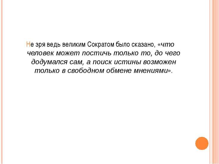 Не зря ведь великим Сократом было сказано, «что человек может постичь только ...