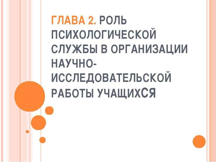 ГЛАВА 2. РОЛЬ ПСИХОЛОГИЧЕСКОЙ СЛУЖБЫ В ОРГАНИЗАЦИИ НАУЧНО-ИССЛЕДОВАТЕЛЬСКОЙ Р...