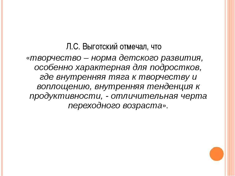Л.С. Выготский отмечал, что «творчество – норма детского развития, особенно х...