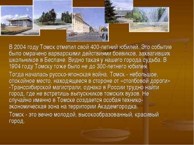 В 2004 году Томск отметил свой 400-летний юбилей. Это событие было омрачено в...