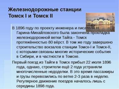 Железнодорожные станции Томск I и Томск II В 1896 году по проекту инженера и ...