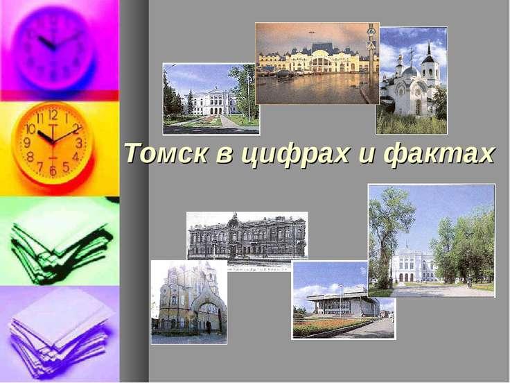 Томск в цифрах и фактах