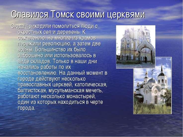 Славился Томск своими церквями Сюда приходили помолиться люди с окрестных сел...