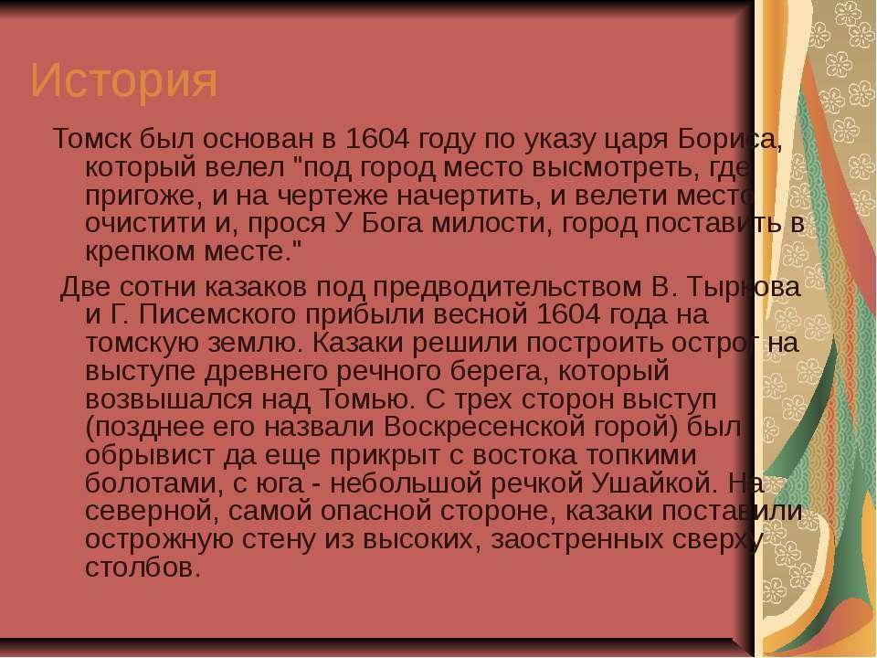 """История Томск был основан в 1604 году по указу царя Бориса, который велел """"по..."""