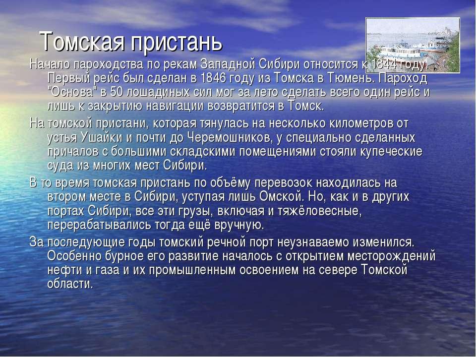 Томская пристань Начало пароходства по рекам Западной Сибири относится к 1844...