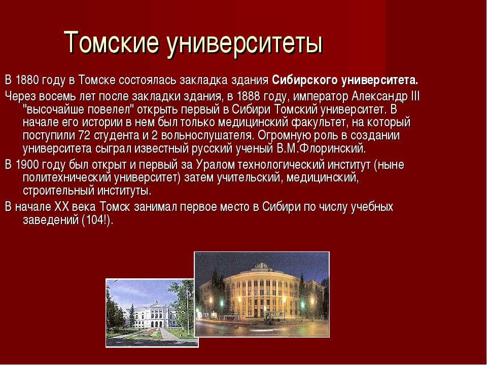 Томские университеты В 1880 году в Томске состоялась закладка здания Сибирско...