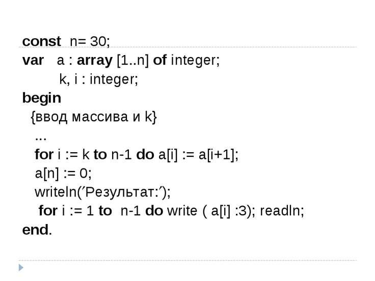 const n= 30; var a : array [1..n] of integer; k, i : integer; begin {ввод мас...