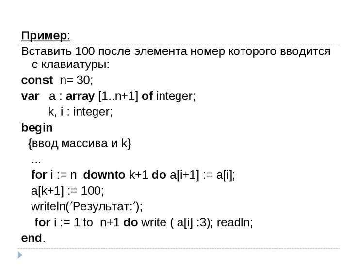 Пример: Вставить 100 после элемента номер которого вводится с клавиатуры: con...