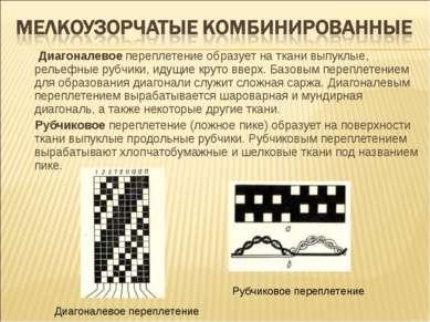 Диагоналевое переплетение образует на ткани выпуклые, рельефные рубчики, идущ...