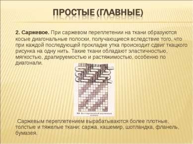 2. Саржевое. При саржевом переплетении на ткани образуются косые диагональные...