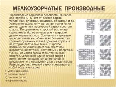Производные саржевого переплетения более разнообразны. К ним относится саржа ...