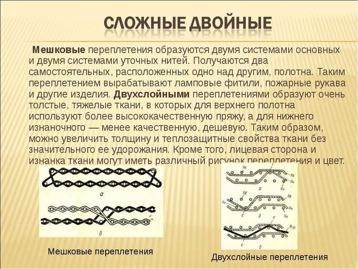 Мешковые переплетения образуются двумя системами основных и двумя системами у...