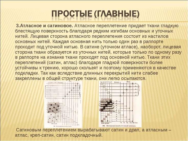 3.Атласное и сатиновое. Атласное переплетение придает ткани гладкую блестящую...