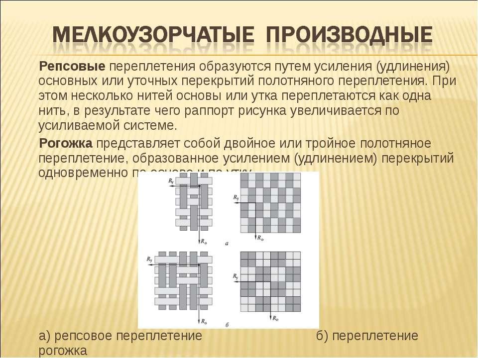 Репсовые переплетения образуются путем усиления (удлинения) основных или уточ...