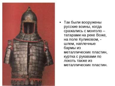 Так были вооружены русские воины, когда сражались с монголо – татарами на рек...