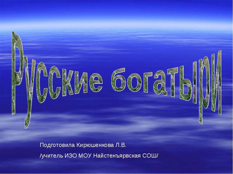 Подготовила Кирюшенкова Л.В. /учитель ИЗО МОУ Найстенъярвская СОШ/