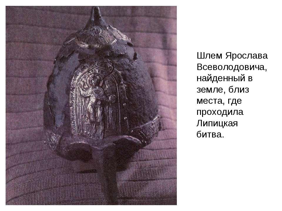 Шлем Ярослава Всеволодовича, найденный в земле, близ места, где проходила Лип...