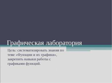 Графическая лаборатория Цель: систематизировать знания по теме «Функции и их ...