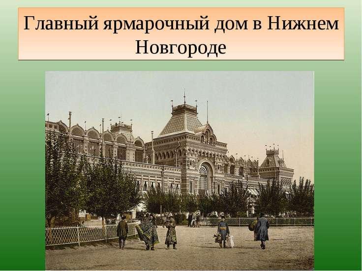 Главный ярмарочный дом в Нижнем Новгороде