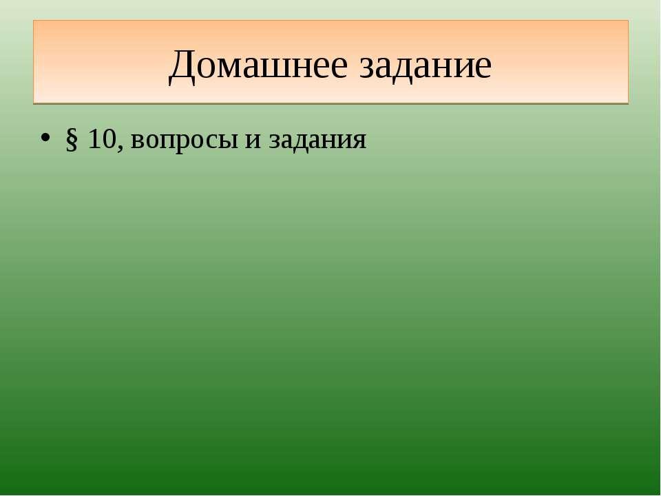 Домашнее задание § 10, вопросы и задания