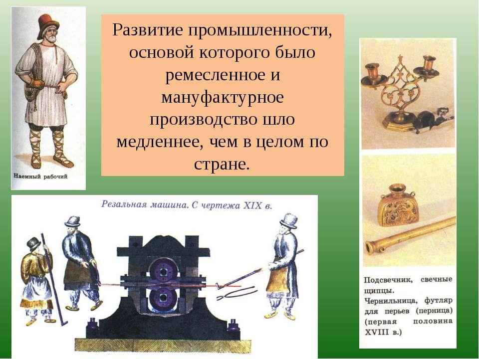 Развитие промышленности, основой которого было ремесленное и мануфактурное пр...
