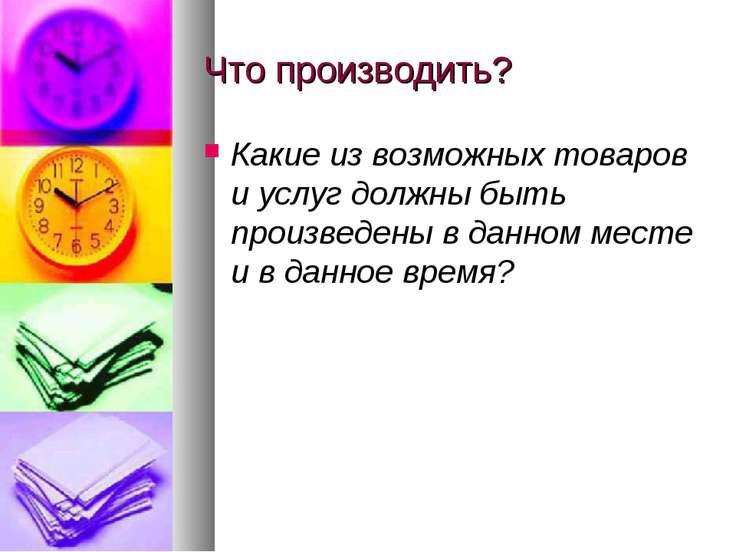 Что производить? Какие из возможных товаров и услуг должны быть произведены в...
