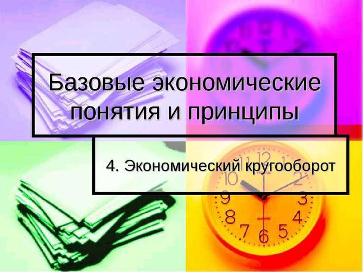 Базовые экономические понятия и принципы 4. Экономический кругооборот