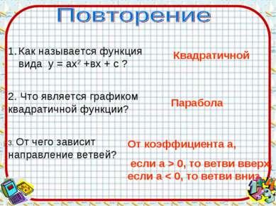Как называется функция вида у = ах2 +вх + с ? Квадратичной 2. Что является гр...