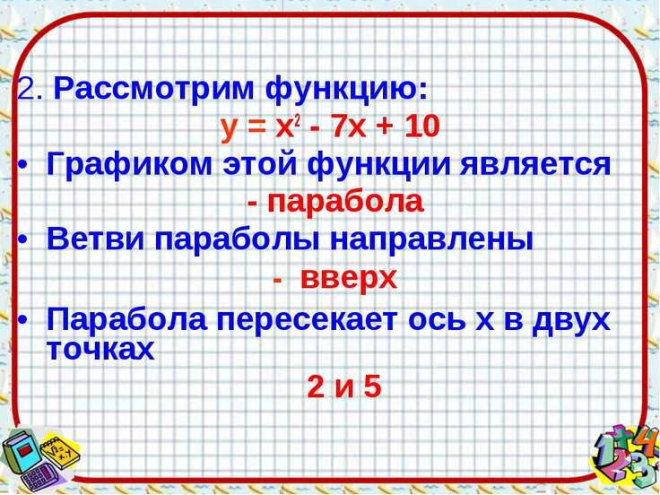 2. Рассмотрим функцию: у = х2 - 7х + 10 Графиком этой функции является - пара...