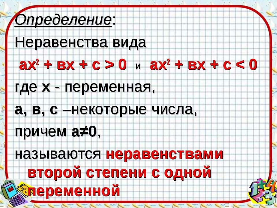 Определение: Неравенства вида ах2 + вх + с > 0 и ах2 + вх + с < 0 где х - пер...