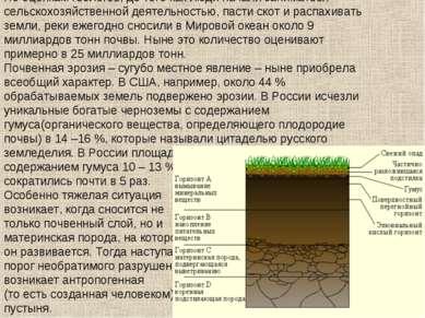 По оценкам геологов, до того как люди начали заниматься сельскохозяйственной ...