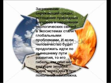 Загрязнение окружающей среды, истощение природных ресурсов и нарушения эколог...