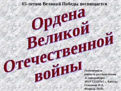 Подготовила учитель русского языка и литературы МОУ СОШ№1 с. Канглы Семенова ...