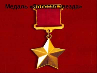 Медаль «Золотая звезда»