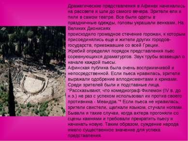 Драматические представления в Афинах начинались на рассвете и шли до самого в...