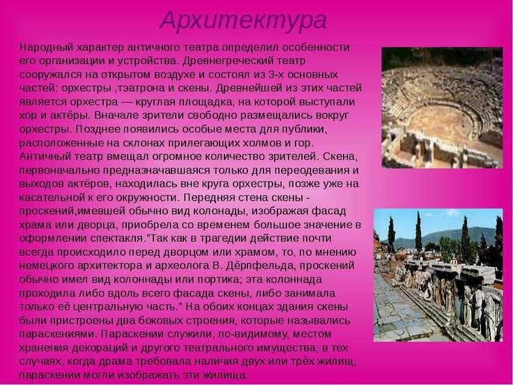 Архитектура Народный характер античного театра определил особенности его орга...