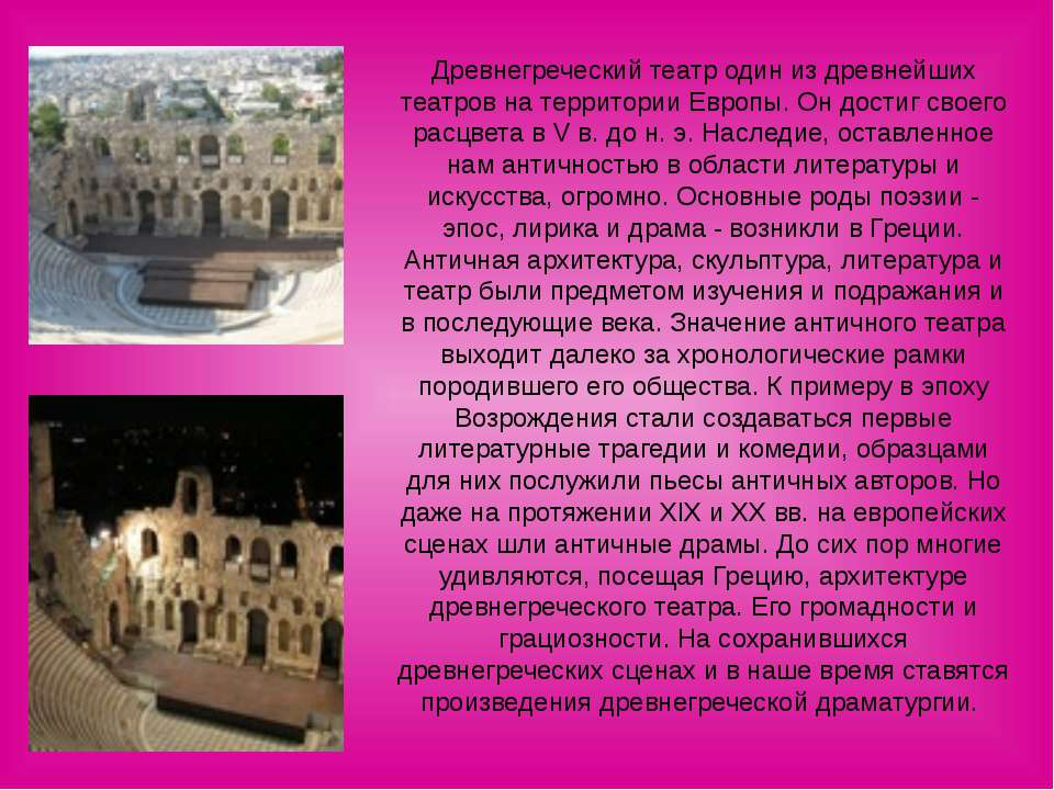 Древнегреческий театр один из древнейших театров на территории Европы. Он дос...