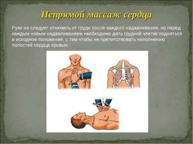 Руки не следует отнимать от груди после каждого надавливания, но перед каждым...