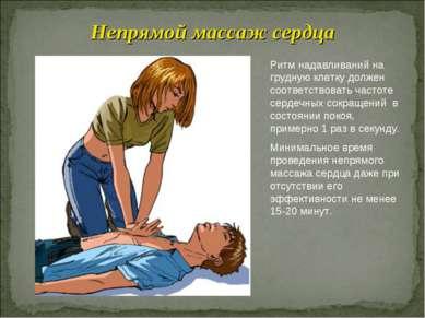 Ритм надавливаний на грудную клетку должен соответствовать частоте сердечных ...