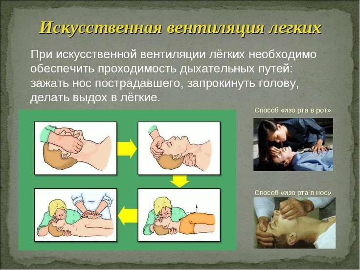 При искусственной вентиляции лёгких необходимо обеспечить проходимость дыхате...