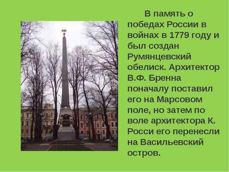 В память о победах России в войнах в 1779 году и был создан Румянцевский обел...