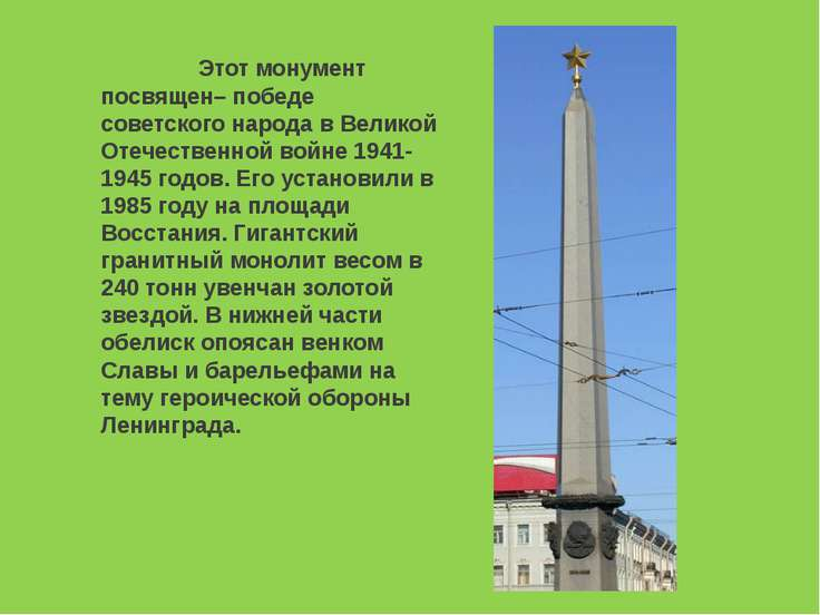 Этот монумент посвящен– победе советского народа в Великой Отечественной войн...